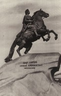 Equestrian Monument of Peter the Great