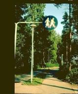 Tapiola Garden City