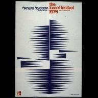 Israel Festival Poster