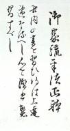 Hiragana Calligraphy
