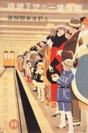 Poster Advertising a New Subway Line
