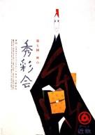 Poster for a Kimono Show