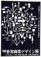 Poster for the World Graphic Design Exhibition