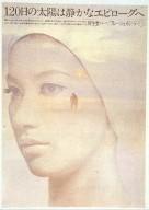 Poster for Shiseido