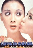 "Poster for Shiseido ""Love in Color"""