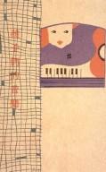 Children's Music - Book Cover