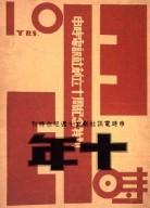 Ten Years of the Shenshi Telegraphic Dispatch Agency