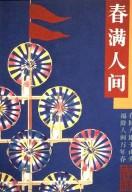 Global Spring Poster