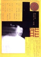 Poster for Night Noh Performance