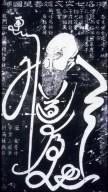 God of Longevity