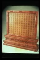 Screen Decorated with Inscriptions