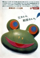 Magazine Advertisement with Frog