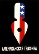 Graphic Arts USA Catalog