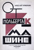 Constructivist Manifesto