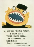 Beware Comrades, Don't Fall Into Jaws Like These