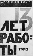 13 Years' Work Anthology by Mayakovsky