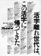 Newspaper Advertisement by Tobohashi