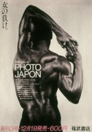 Photo Japan Exhibition Poster