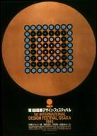 Poster for First International Design Festival, Osaka