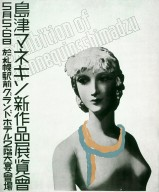Poster for Exhibit of Mannequins