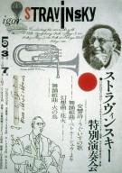 Poster for Stravinsky Concert