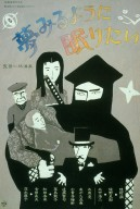 Poster for Japanese Play
