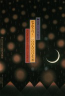 Nagai Poster with Stars and Moon