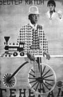 General (Buster Keaton) Film Poster