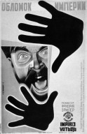 Movie Poster for Fragment of Empire