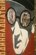 Eleventh - Movie Poster