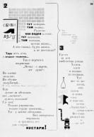 """Komesomolya"" by A. Bezymiensky"
