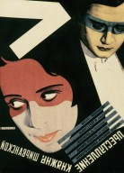 Movie Poster for Countess Shirvanskaya's Crime