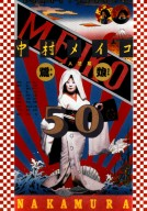 Theatrical Poster for Meiko
