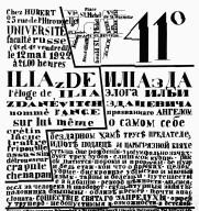 Peloge de Ilia Exhibition Poster