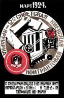 Poster for Second Soviet Kiev Wholesale Trade Fair