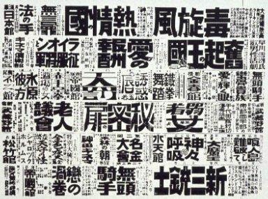 Newspaper Advertisement for a Cinema Program