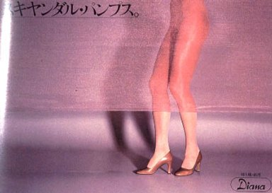 Poster for Diana Shoes