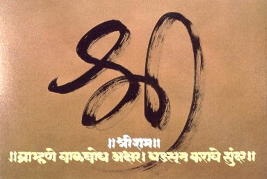 Contemporary Indian Calligraphy