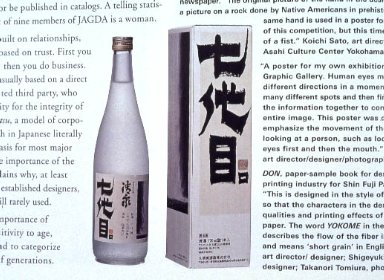 Sake Packaging for Kusumi Shuzo Brewery