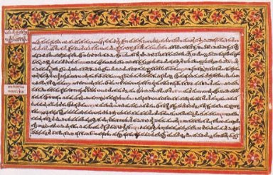 Illuminated Page from the Basavapurana