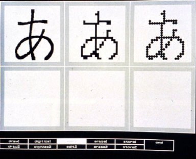 Calligraphy at Three Resolutions