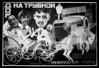Movie Poster for the House on Trubnaia Street