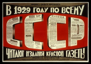 Poster for Red Newspaper