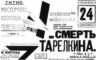 Tarelkin Death by Sukhovo-Kobylin First Performance Advertisement